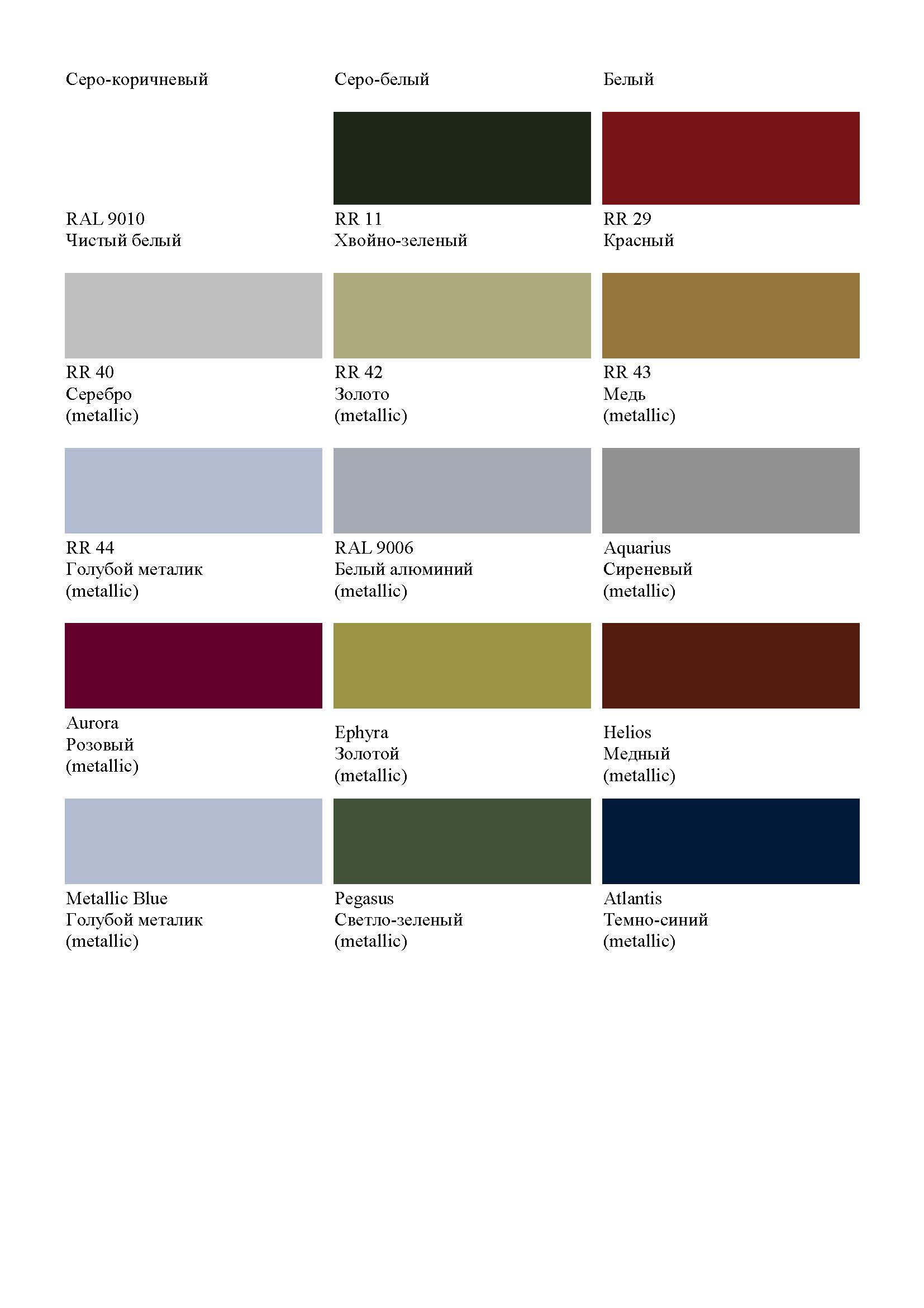 Katalog populyarnyh RAL i RR_Stranica_2